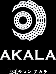 脱毛サロン AKALA(アカラ)ロゴ